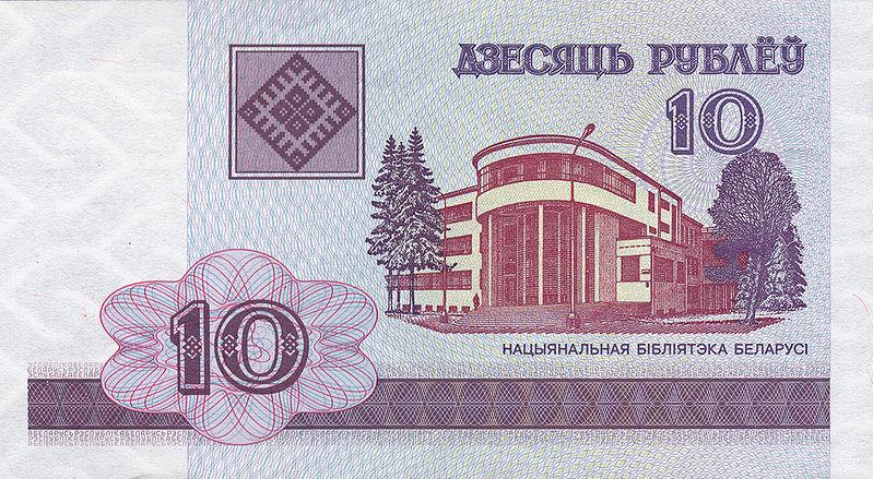 10 Belarusian Rubles Actual Size Image