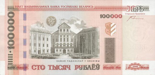 100,000 Belarusian Rubles Actual Size Image