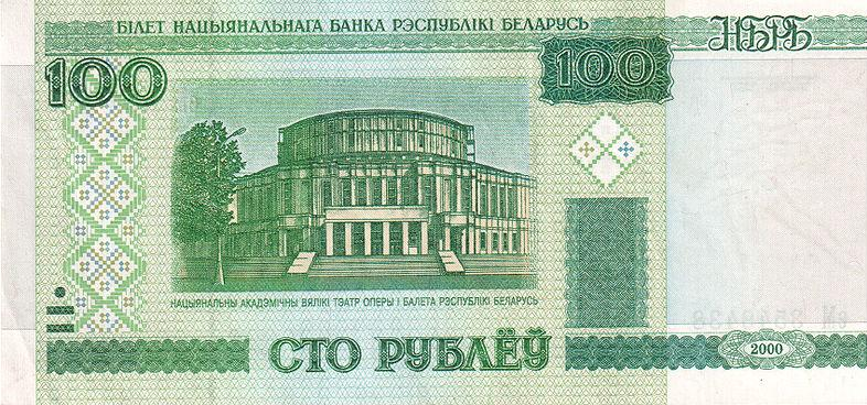 100 Belarusian Rubles Actual Size Image
