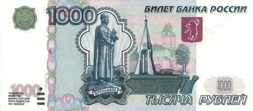 1000 Russian Rubles Actual Size Image