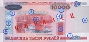 10000 Belarusian Rubles Actual Size Image
