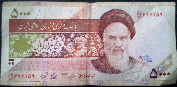 10000 Iranian rial banknote Actual Size Image