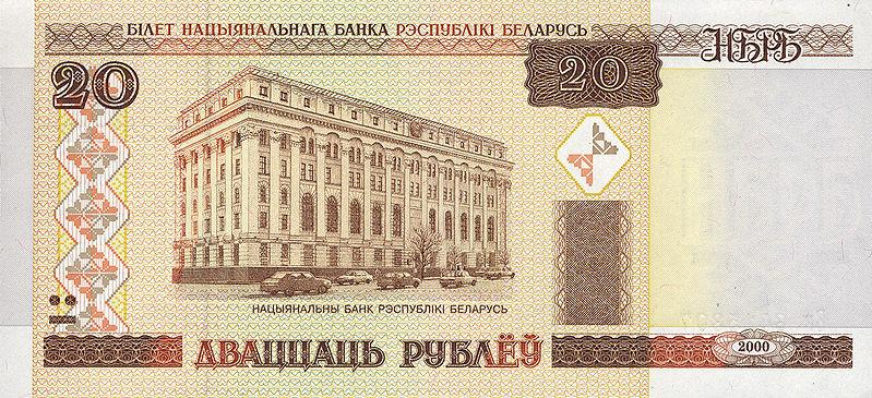 20 Belarusian Rubles Actual Size Image