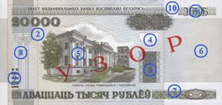 20000 Belarusian Rubles Actual Size Image