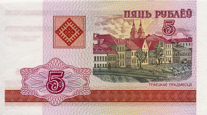 5 Belarusian Ruble Actual Size Image