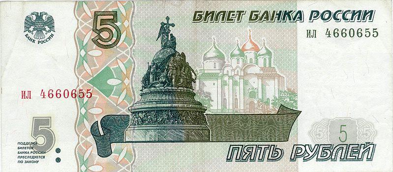 5 Russian Rubles Actual Size Image