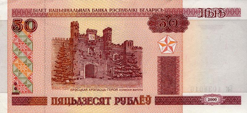 50 Belarusian Rubles Actual Size Image