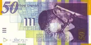 50 Israeli new Shekel banknote Actual Size Image
