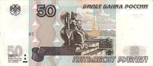50 Russian Rubles Actual Size Image