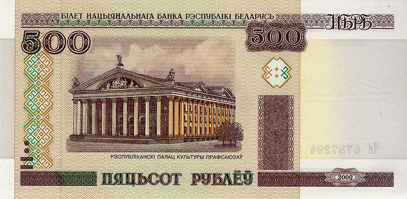 500 Belarusian Rubles Actual Size Image