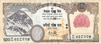 500 Nepalese Rupee banknote Actual Size Image