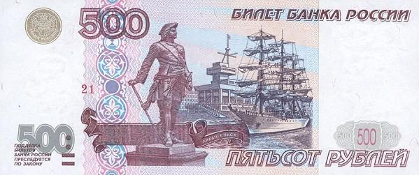 500 Russian Rubles Actual Size Image