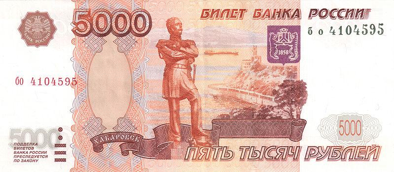 5000 Russian Rubles Actual Size Image