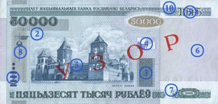50000 Belarusian Rubles Actual Size Image