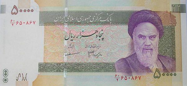 50000 Iranian rial banknote Actual Size Image