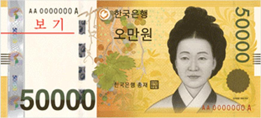 50000 South Korean won banknote Actual Size Image