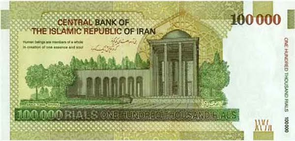islamic republic of iran 100000 rials Actual Size Image