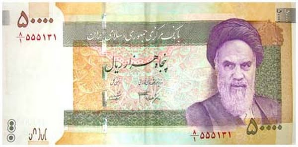 islamic republic of iran 50000 rials Actual Size Image