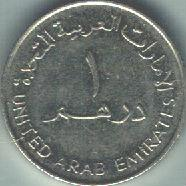 UAE 1 dirham coin Actual Size Image